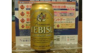 Bild von Yebisu (Premium)