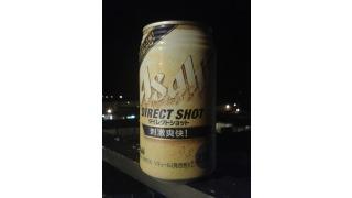 Bild von Asahi Direct Shot